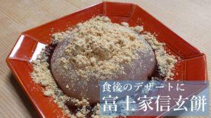 信玄餅作り体験