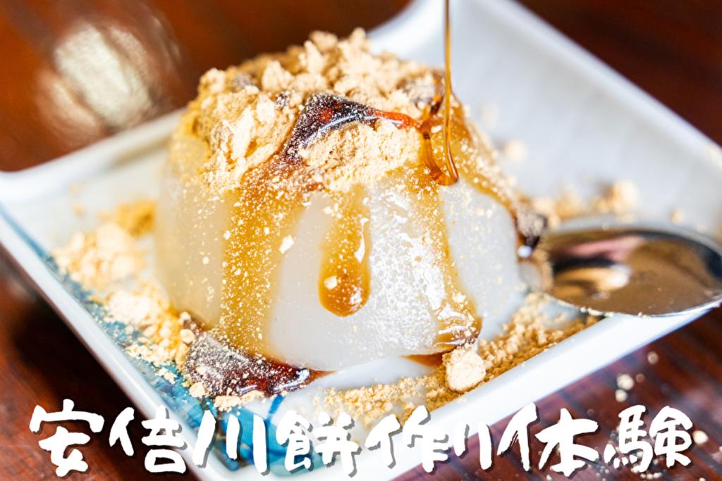 安倍川餅作り